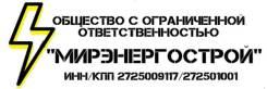 """Проектировщик. ООО """"МирЭнергоСтрой"""". Улица Доватора 24а"""