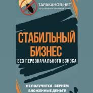 "Готовый Бизнес Дезслужба ""Тараканов-Нет"""