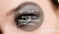 Мастер по наращиванию ресниц и коррекции бровей. Улица Ленинская 2а