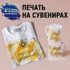 Фото печать на сувенирах! Кружках, футболках с текстом, лого, картинкой