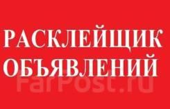 Расклейщик. ИП Босик Р.П. Улица Синельникова 20
