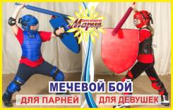 "Центр развития ""Мария"": единоборства, мечевой бой, сила, защита. Спорт с 5+"