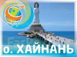 Санья. Пляжный отдых. Горящий ТУР: Хайнань! Акция Раннего Бронирования лето-осень 2020!