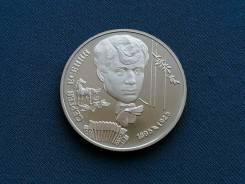 2 рубля 1995 г. С. Есенин