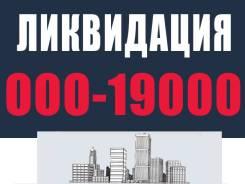 Ликвидация ООО БЕЗ посещения налоговой 19 000р, регистрация