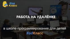 Преподаватель. ИП Замулко Елена Равильевна