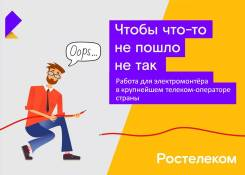 """Электромонтер. ПАО """"Ростелеком"""". С. Новопокровка"""