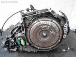 АКПП Honda CR-V II (RD) 2001 - 2006, 2, бензин (GNLA 3012445)