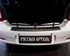 Накладка на бампер. Renault Logan, L8 H4M, K4M, K7M