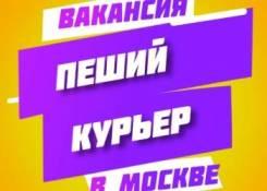 Курьер. Москва