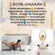 Йога-онлайн !