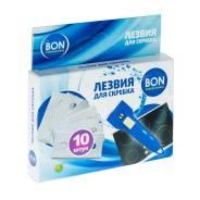 Лезвия Bon BN-604 10шт для скребка Белый