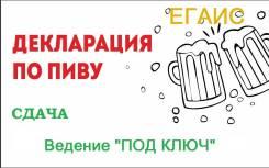 """Ведение ЕГАИС по пиву """"под ключ"""", сдача декларации"""