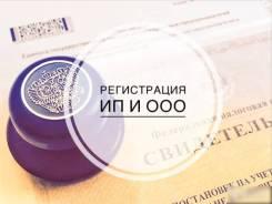 Регистрация ИП и ООО онлайн / Открыть ИП и ООО онлайн