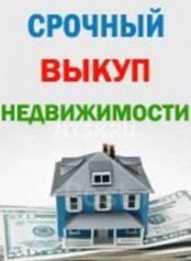 Срочный выкуп недвижимости. От частного лица (собственник)