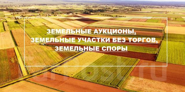 земельный участок закон