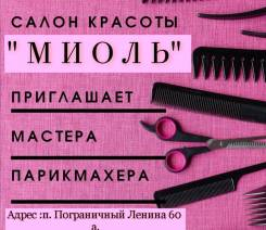 Парикмахер. Улица Ленина 60а