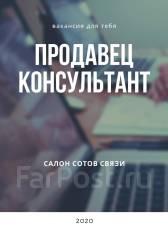 """Менеджер по продажам. ООО """"Мобильная Область"""". Улица Фрунзе 48"""