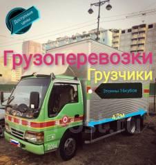 Грузовой мебельный фургон 3 тонны 16 кубов. Грузчики, переезды.