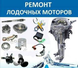 Ремонт и обслуживание лодочных моторов и мототехники