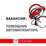 """Помощник. ИП Нужнов Сергей Владимирович (""""IT-WIZARDS""""). Улица Светланская 66б"""