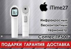 Термометры бесконтактные. Под заказ