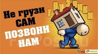 Профессиональные грузчики Грузоперевозки разнорабочие