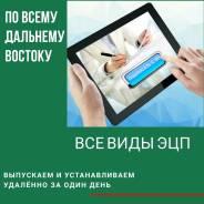 Изготовление любой Электронной Подписи (ЭЦП) во Владивостоке