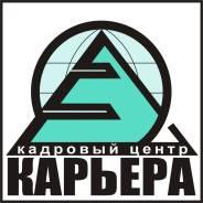 """Геодезист. ООО """"Кадровый Центр """"Карьера"""""""