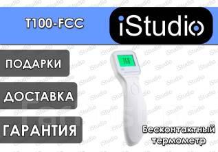 Термометры бесконтактные.