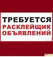 Расклейщик. ИП Кузнецов С.Н