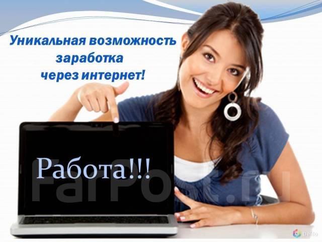 работа онлайн находка