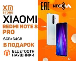 Xiaomi Redmi Note 8 Pro. Новый, 64 Гб, Белый, 3G, 4G LTE, Dual-SIM, NFC