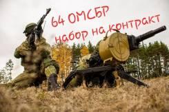 Военнослужащий по контракту. 64 ОМСБР. Хабаровский край с. Князе волконское