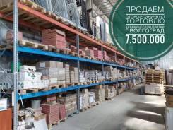 Готовый бизнес Оптово-розничная торговля керамической плитки