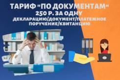 Бухгалтерское сопровождение ИП и ООО 250 р. за один документ