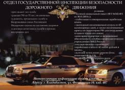 Инспектор. УМВД России по г. Владивостоку. Улица Фонтанная 10