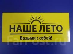 """Комплектовщик. ООО """"Наше лето"""". Улица Калинина 42"""