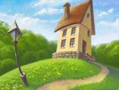 Возьму бесплатно недвижимость или участок на ваших условиях.