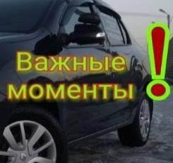 Автоинструктор Хабаровск