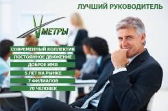"""Директор филиала. ООО """"Метрополис-ВЛ"""""""