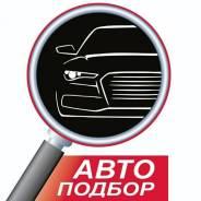 Автоподбор. Помощь в покупке автомобиля. Отправка по РФ