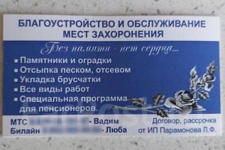 Продавец-консультант. ИП Парамонова Л.Ф. Матвеевка