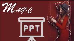"""Онлайн-курс """"magic power point"""""""