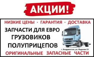 Запчасти для грузовиков Volvo Renault Iveco Scania DAF MAN Mercedes