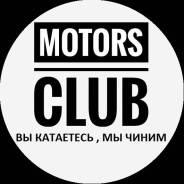 Техническое обслуживание и ремонт автомобилей. Автосервис Motors CLUB