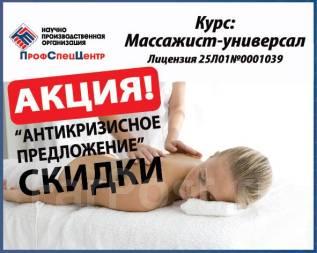 Лицензированный УЦ НПО Профспеццентр