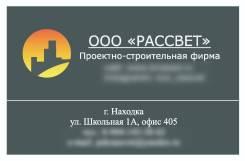 """Бетонщик. ООО """"Рассвет"""". Улица Школьная 1а"""
