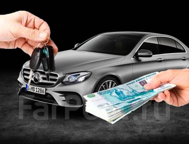 Займ под залог автомобиля автомобиль остается у вас все автосалоны г москвы новые машины