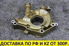 Насос масляный Infiniti FX35/G35/I35/M35/QX4 VQ35 150108J101